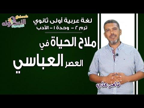 شرح لغة عربية أولى ثانوي| ملامح الحياة في العصر العباسي |ت2_الوحدة الأولى| الاسكوله
