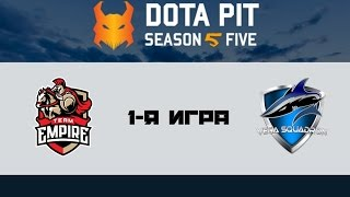 Empire vs Vega #1 (bo3) | Dota Pit 5, 17.10.16
