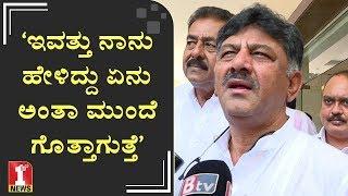 'ಇವತ್ತು ನಾನು ಹೇಳಿದ್ದು ಏನು ಅಂತಾ ಮುಂದೆ ಗೊತ್ತಾಗುತ್ತೆ'   Minister DK Shivakumar on Apology