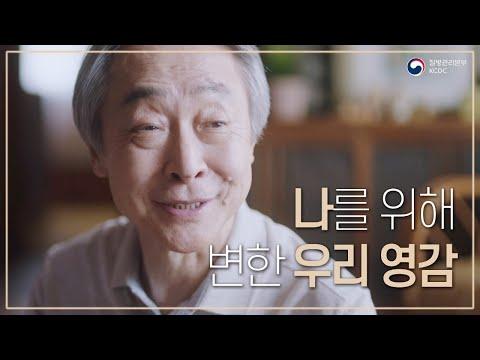 [생활 속 거리 두기 공익 영상