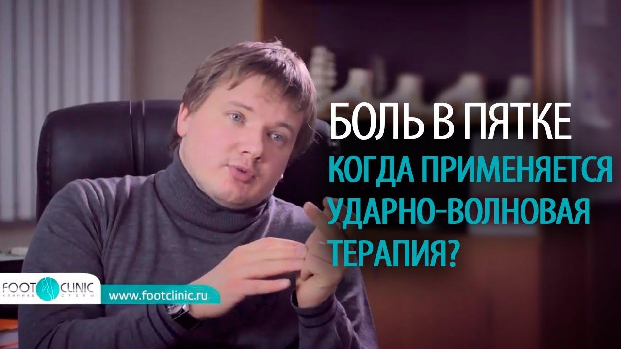 Лечение пяточной шпоры ударно-волновой терапией - хирургия стопы Алексея Олейника