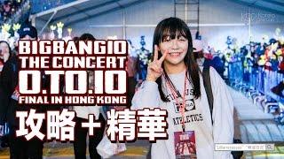 Video BIGBANG 0 TO 10 FINAL in HK 攻略+精華   韓星.追星   Lilliansssssss MP3, 3GP, MP4, WEBM, AVI, FLV Agustus 2018