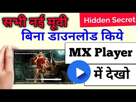 Invisible Mx Player #App Tricks 2019 | Live TV Shows 2019 !By Stand Up India