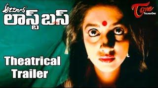 Adavilo Last Bus Movie Trailer HD- Avinash, Megha Sri