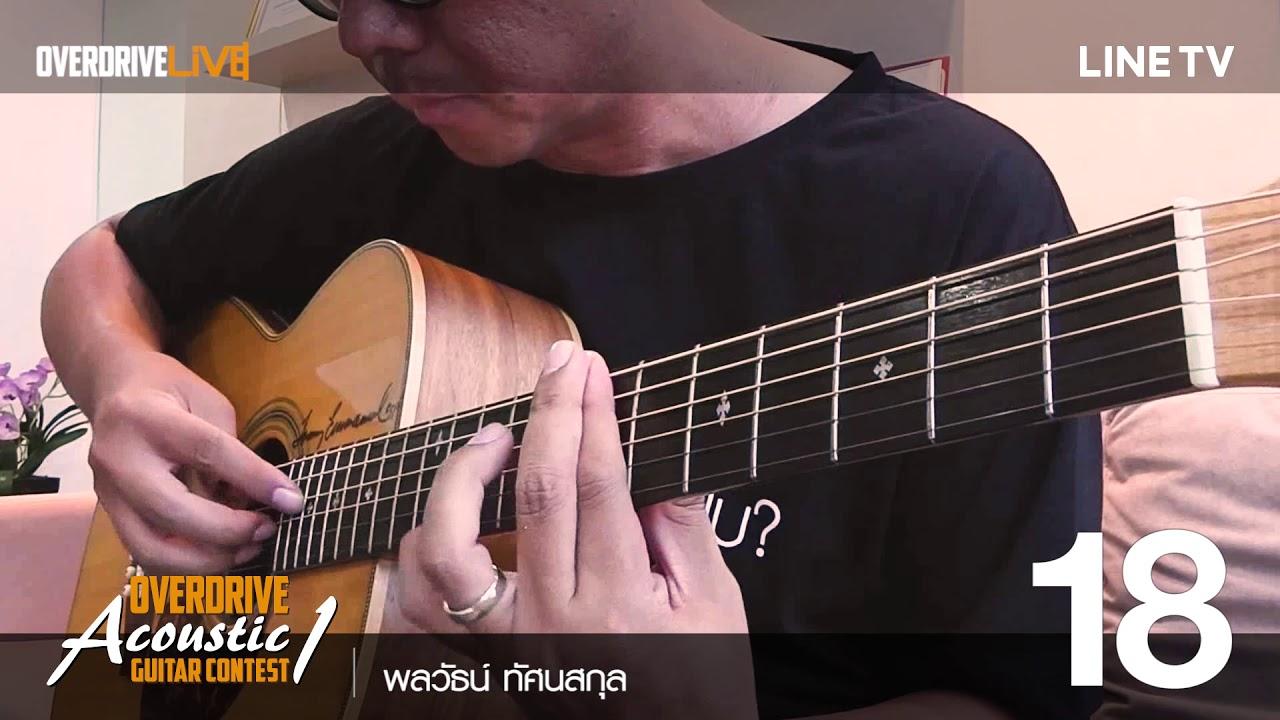 Overdrive Acoustic Guitar Contest – หมายเลข 18