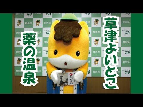 ぐんまちゃんが紹介する「上毛かるた」動画  ~「く」草津よいとこ 薬の温泉~