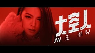 JW 王灝兒 太空人 Official Music Video %e4%b8%ad%e5%9c%8b%e9%9f%b3%e6%a8%82%e8%a6%96%e9%a0%bb