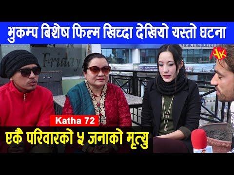 (फिल्म सुटिङमा देखिएको सत्य घटनाः एकै परिवारको ५ को मृत्यु    Katha 72 , Real Story - Duration: 24 minutes.)