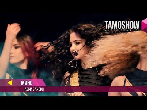 Мино - Абри бахори (Клипхои Точики 2017)