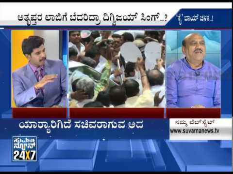 Congress high command on cabinet expansion_ News Hour (ನ್ಯೂಸ್ ಅವರ್) @ 7 - Part 1