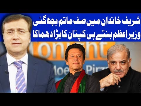 Tonight With Moeed Pirzada | 17 August 2018 | Dunya News