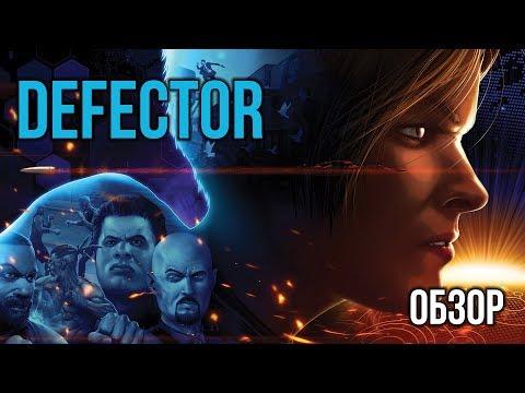 Обзор Defector - Блокбастер Лета