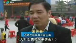 DMAA on Chinese TV 2008