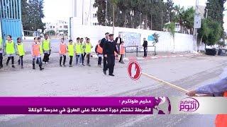 الشرطة تختتم دورة السلامة على الطرق في مدرسة طولكرم الاساسية الاولى