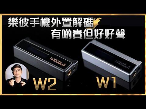 [毒海浮沉]樂彼 W1/W2 手機外置解碼 有啲貴但好好聲