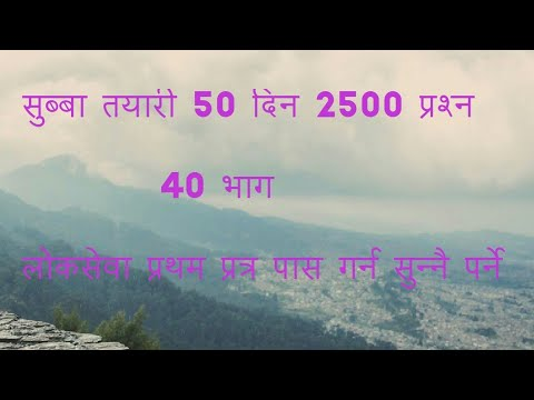 (Subba preparation 2500 question in 50 Days part 40    Important gk ...4 min.)