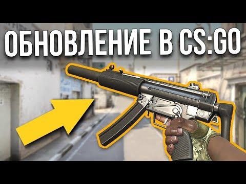 MP5 ДОБАВИЛИ В CS:GO! - НОВОЕ ОРУЖИЕ MP5-SD В КС ГО // НОВОЕ ОБНОВЛЕНИЕ В CS:GO (видео)