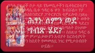 Ethiopian Orthodox Church Mezmur እንሂድ ተነሺ ሕፃኑን ይዘሽ ዮሴፍ ሲልሽ ምን አለ ሆድሽ ምን አለ ሆድሽ ድንግል ድንግል ሆይ ምን
