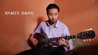 Hamid Omar et Mbark Targa - Sidi Hmou (Cover Song) | حميد عمر - سيدي حمو