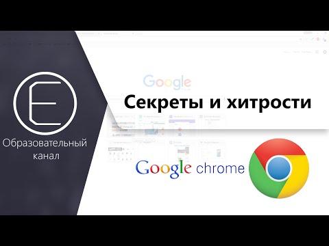 Секреты и хитрости Google Chrome. Скрытие настройки