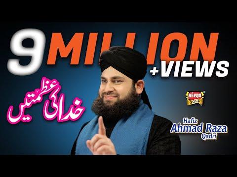 Hafiz Ahmed Raza Qadri - Khuda Ki Azmatain