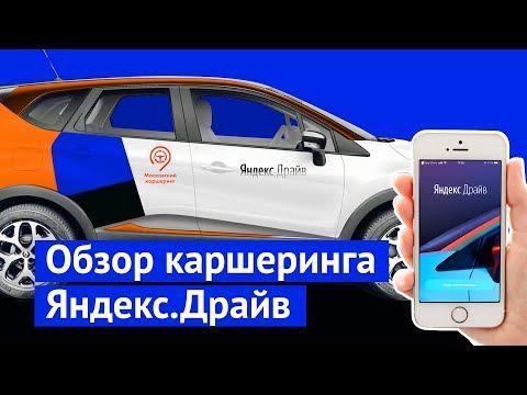 Обзор «Яндекс.Драйв». Новый каршеринг меня разочаровал