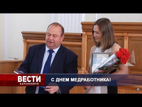 Вести Барановичи 22 июня 2020.