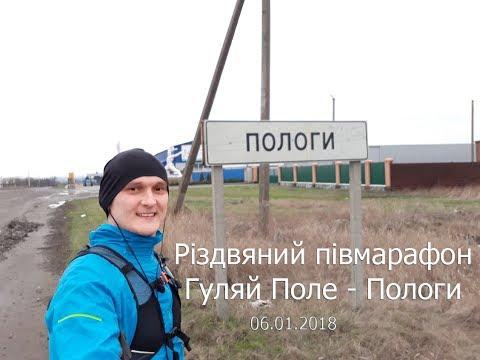 Різдвяний півмарафон Гуляйполе - Пологи