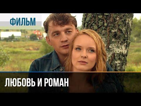▶️ Любовь и Роман - Мелодрама | Фильмы и сериалы - Русские мелодрамы - DomaVideo.Ru