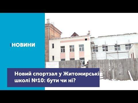Чому у Житомирі призупинено будівельні роботи спортивного залу ЗОШ №10?