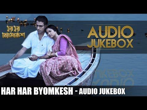 Har Har Byomkesh Full Audio Jukebox | Abir | Ritwik | Sohini | Arindam Sil |  2015