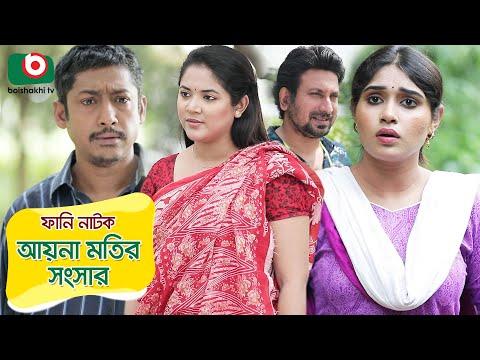 আয়না মতির সংসার   Ayna Motir Shongshar - Full Natok - Comedy Natok   কমেডি নাটক