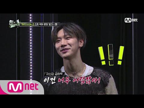[ENG] [NCT WORLD 2.0/1회]  이 구역의 직→진→남→ 텐의 미션 도전기 (난이도 최상★★★★★)