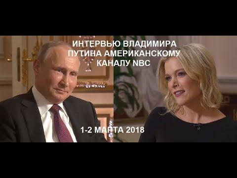 Полное интервью Мегин Келли Владимира Путина (1-2 марта 2018 г.)  Full interview M.Kelly V.Putin