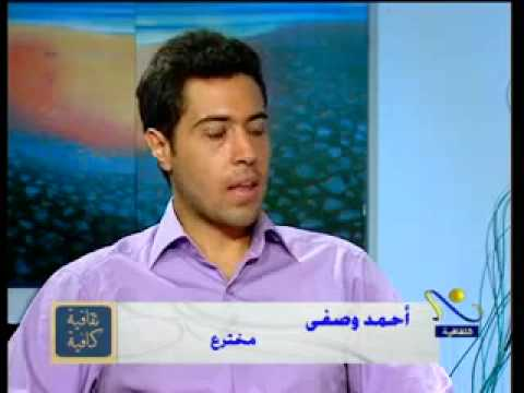 Ahmed Wasfie-Safety Invention Updates-Nile Cafe-Nile Culture-Part 2