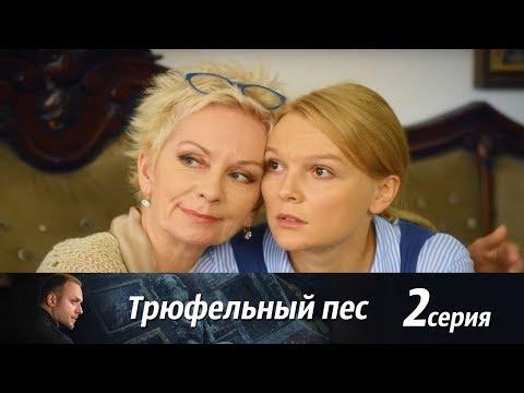Трюфельный пес - Серия 2/ 2017