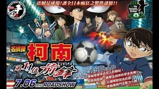 Nonton                               11                                            Detective Conan  The Eleventh Striker Film Subtitle Indonesia Streaming Movie Download
