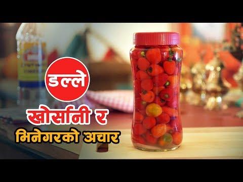 (Dalle Khorsani ra Vinegar ko Achar | Yummy Nepali Kitchen ...2 min, 9 sec.)