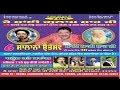 Live 6th Salana URS Sai Laddi Shah Ji Muhalla Charanjit Pura Jalandhar