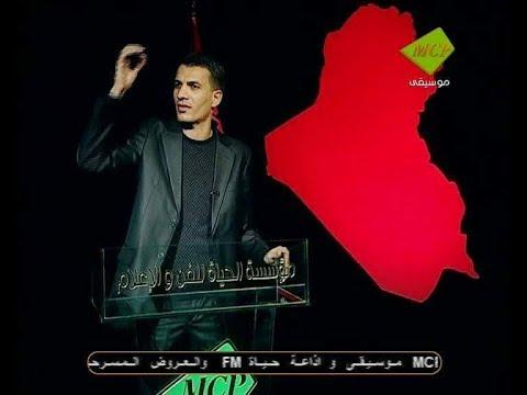 الشاعر ضرغام العراقي ( جرح العراق ) قناة MCP موسيقى