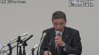 日産ゴーン会長逮捕、西川社長「権限集中が誘因」 刑事告発も視野(動画あり)