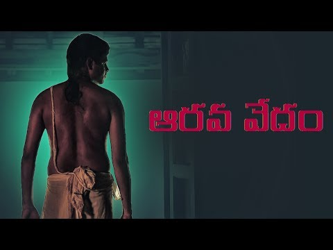 Aarava Vedham || Telugu Short Film 2017 || Directed by Aarvi
