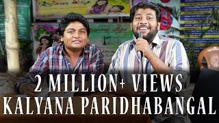 Video Kalyana Paridhabangal | Nijangal Troll | Madras Central | MP3, 3GP, MP4, WEBM, AVI, FLV April 2018