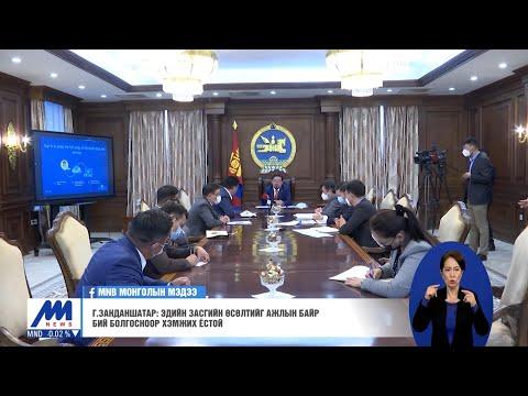 Эдийн засгийн өнөөгийн нөхцөл байдал, Төв банкнаас авч хэрэгжүүлж буй арга хэмжээний явцын талаарх мэдээлэл солилцов