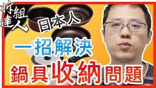 鍋子很難收納?日本人只要一招就解決!