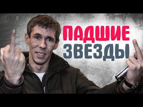 ⭐ ЗВЕЗДЫ ШОУ БИЗНЕСА КОТОРЫЕ ЗАГУБИЛИ свою карьеру - DomaVideo.Ru