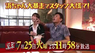 ごぶごぶ  7月25日(火)よる11時58分放送!