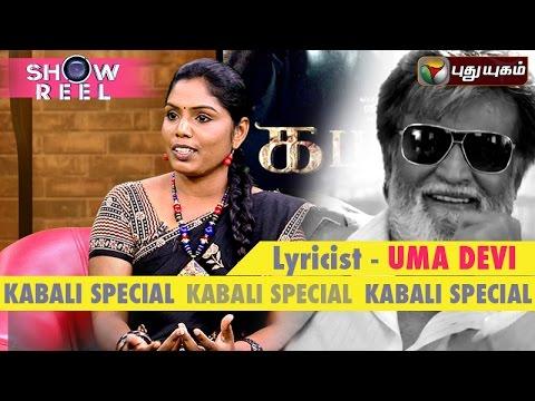 Kabali-movie-Lyricist-Uma-Devi-explain-the-meaning-of-Veera-Thurandhara-song-Puthuyugam-TV