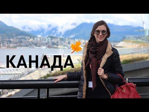 Как я учила английский в Канаде: семья, Торонто, Ванкувер, стоимость учебы (видео)