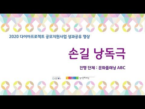 """2020 다이아프로젝트 공모지원사업 성과공유 영상_""""손길 낭독극""""(문화플래닝 ABC)"""
